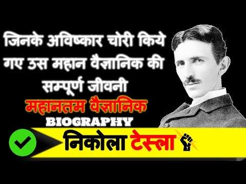 Nikola Tesla Biography in HINDI |  Tesla Vs Thomas Alva  Edison & Guglielmo Marconi