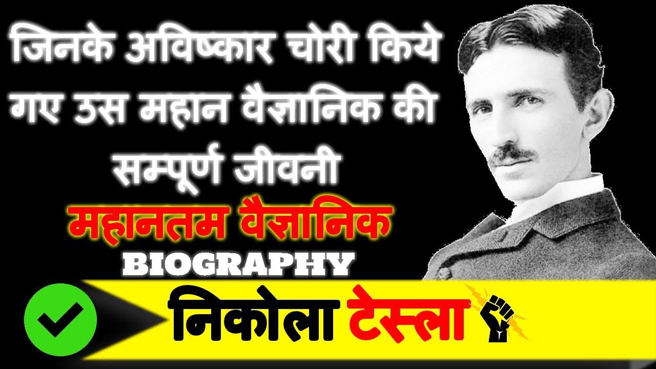 Thomas Alva Edison Biography Pdf
