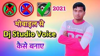 मोबाइल से Dj Studio Voice कैसे बनाएं ! 2021 Dj Name Studio Voice Kaise Banaye ! How To Make Dj Voice
