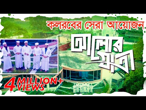 Alor Jatri Kalarab Gojol Download আলোর যাত্রী
