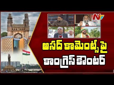 Congress Counter To Asaduddin Owaisi Comments On Hyderabad As UT   NTV
