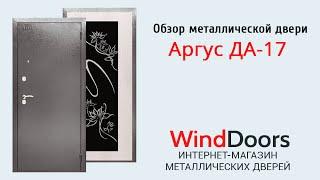 Обзор металлической двери Аргус ДА-17