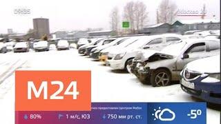 Смотреть видео Более 5 тысяч машин ждут утилизации на спецстоянках - Москва 24 онлайн