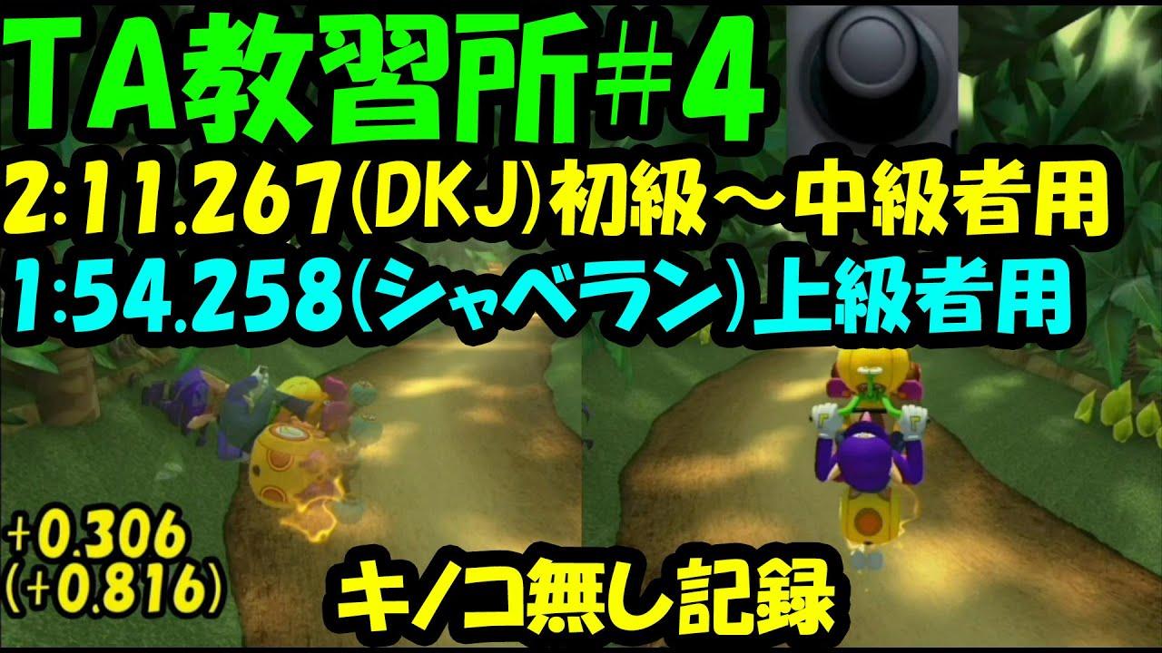 タイムアタック教習所Part4【マリオカート8DX】