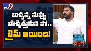 Anil Kumar Yadav serious on Chandrababu and TDP leaders - TV9