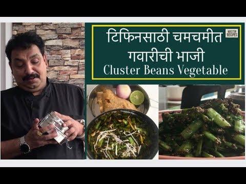 टिफिनसाठी चमचमीत गवारीची भाजी / Cluster Beans Vegetable/ Gavar Bhaji
