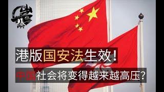港版国安法正式上路!中国会开始新一轮的文革吗?|【岩论】