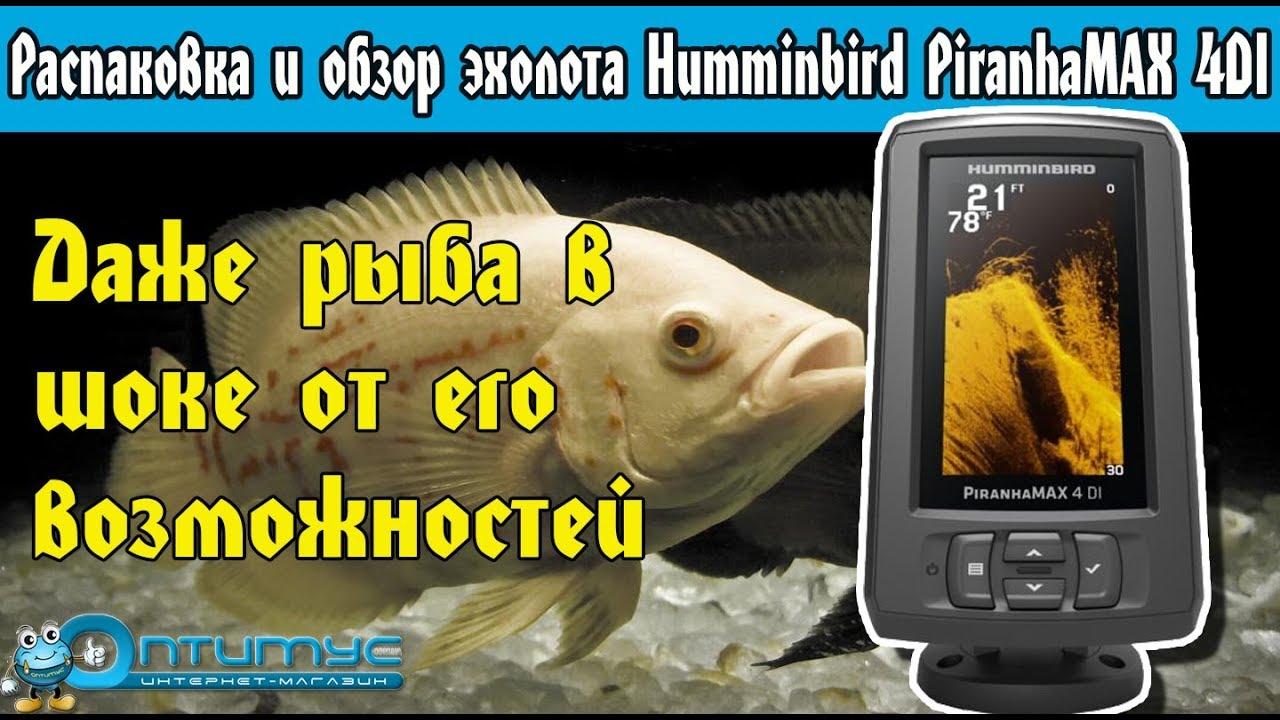 Эхолот Humminbird PiranhaMax 4 DI. Распаковка и обзор функций эхолота Хаминбёрд Пиранья макс 4 ДиАй