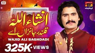 Insha Allah Qalandar Janra Ae   Wajid Ali Baghdadi   TP Manqabat