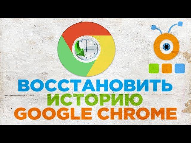 Как Восстановить Историю в Google Chrome