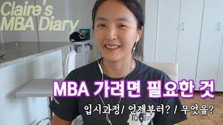 [미국 유학 story] 미국 MBA 가려면 뭘 해야하…