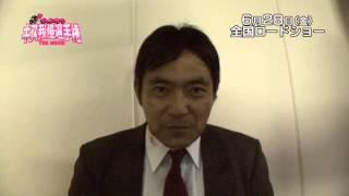 【出演者コメント/渡辺いっけい】 伝説の深夜番組、ついに映画化! 映...