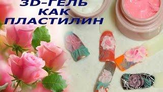 Дизайн ногтей: 3D-гель Объемная лепка Новинка сезона