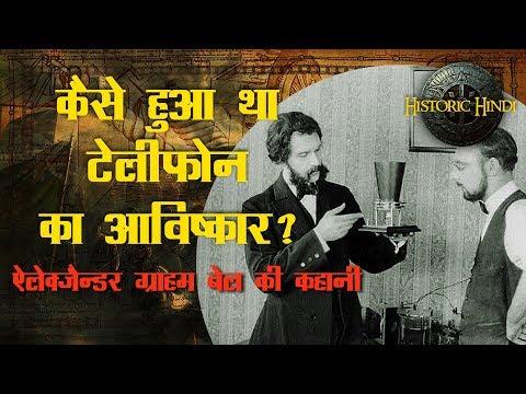 कैसे हुआ था टेलीफोन का आविष्कार? || Alexander Graham Bell Biography in Hindi || Historic Hindi