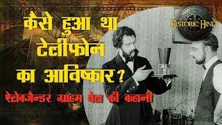 कैसे हुआ था टेलीफोन का आविष्कार? alexander graham bell biography in hindi historic hindi