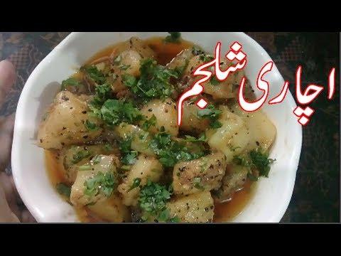 DESI FOOD RECIPES PAKISTANI/SHALGAM RECIPE/URDU RECIPES/PAKISTANI FOOD RECIPES