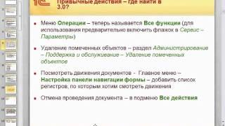 ЗУП 3 - Интерфейс - Подготовка 1С:Специалистов-консультантов  - 1С:Учебный центр №1