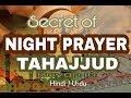 Tahajjud   Secret of Night Prayer
