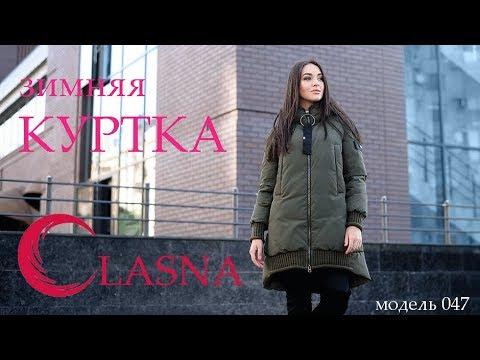 Куртка женская стеганая 340k001 купить дешево. Коллекция представлена сезоном осень-зима, выдерживая мороз и неблагоприятные погодные.