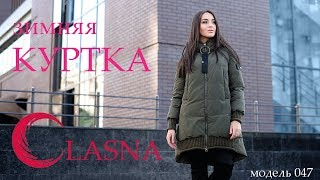 Обзор зимней куртки Clasna CW17D047CW. Jacket winter for women review Clasna 2017-2018.