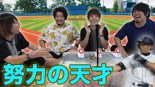 【ジロー&サブロー】第一回!イチロー名言クイズ!