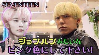 【SEVENTEEN】ジョンハンの色にして下さいと頼んでみた!