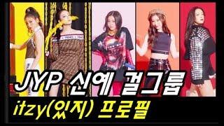 JYP 신예 걸그룹 itzy(있지) 멤버 프로필 소개