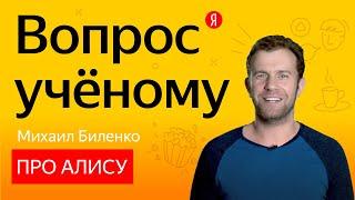 «Знатоки»: Михаил Биленко отвечает на вопросы про Алису
