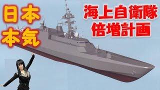 【海上自衛隊】日本を目覚めさせた! 新型護衛艦建造ペースを一気に倍増!! その驚愕の計画内容とは