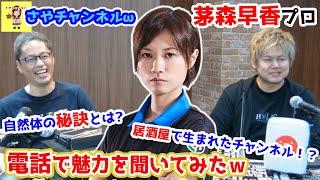 茅森早香プロ電話出演!「さやチャンネルω」について本人に魅力を聞いてみた!