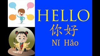 How to pronounce and write hello in Chinese