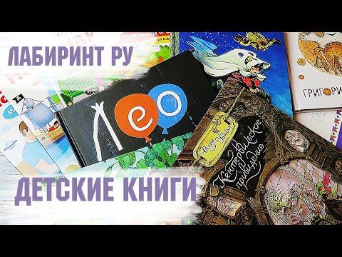 ДЕТСКИЕ КНИГИ Лабиринт ру • МАЙ 2019 • книги для детей 3 лет 📚📖