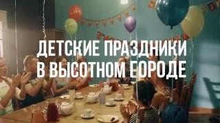 Где отметить день рождения в СПб(Детский праздник на отлично - это про Высотный город! Ваш ребенок будет счастлив, ведь здесь исполняются..., 2016-09-06T17:33:50.000Z)