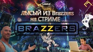 Лысый из BRAZZERS на Стримчанском.