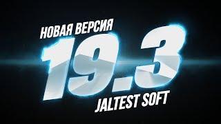 ПРОГРАММНОЕ ОБЕСПЕЧЕНИЕ JALTEST 19.3