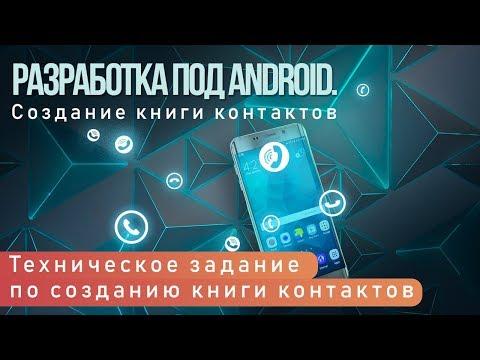 Разработка под Android. Техническое задание по созданию книги контактов