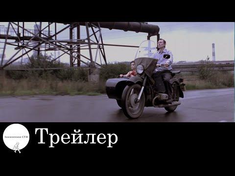 «Груз 200» - Трейлер (2007)