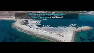 Оригинал Песня бриллиантов Кипр Золотая конференция 2016
