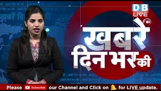 17 Feb 2019 | दिनभर की बड़ी ख़बरें | Today's News Bulletin | Hindi News India |Top News | #DBLIVE