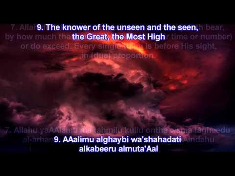 Beautiful Surah Ar-Rad English translation and transliteration by Mishary Rashid Al Afasy 1 of 2