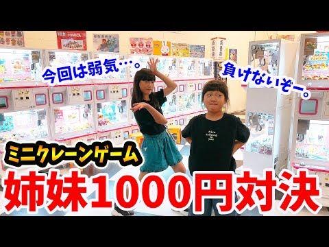 【ミニクレーンゲーム】大激戦?!姉妹1000円対決!!平日夜の戦い!!【しほりみチャンネル】