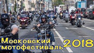 Московский мотофестиваль 2018. Проезд колонны мотоциклистов по Москве. Музыка в Шлеме.