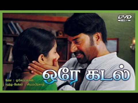 Ore Kadal Tamil Full Love,Romantic Movie  Mammootty  Malayalam l Dubbed Movies Tamil HD