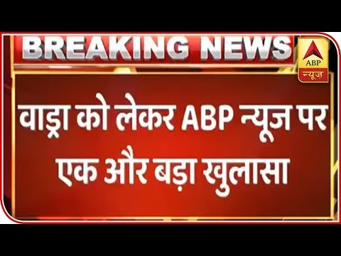 Huge Revelation In Robert Vadra's Money Laundering Case   ABP News