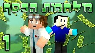 מיינקראפט | מלחמת הכסף! - פרק 1: המשחק הכי טוב 2016!