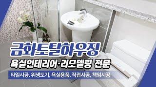 부산종합인테리어 금화토탈하우징