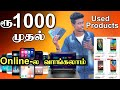 How to buy used mobiles & laptops in Online shopping in Tamil | Box Tamil