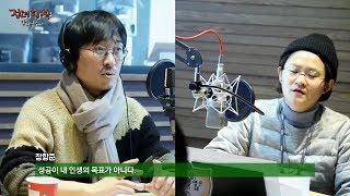 'invite teacher' with Jang Hangjun, '선생님을 모십니다' with 장항준 [정오의 희망곡 김신영입니다] 20171130