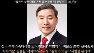 전국 부부가족 마라톤 조직위원장, 박병익 국제라이온스협…