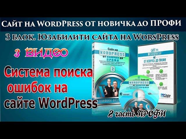 3 Система поиска ошибок на сайте WordPress